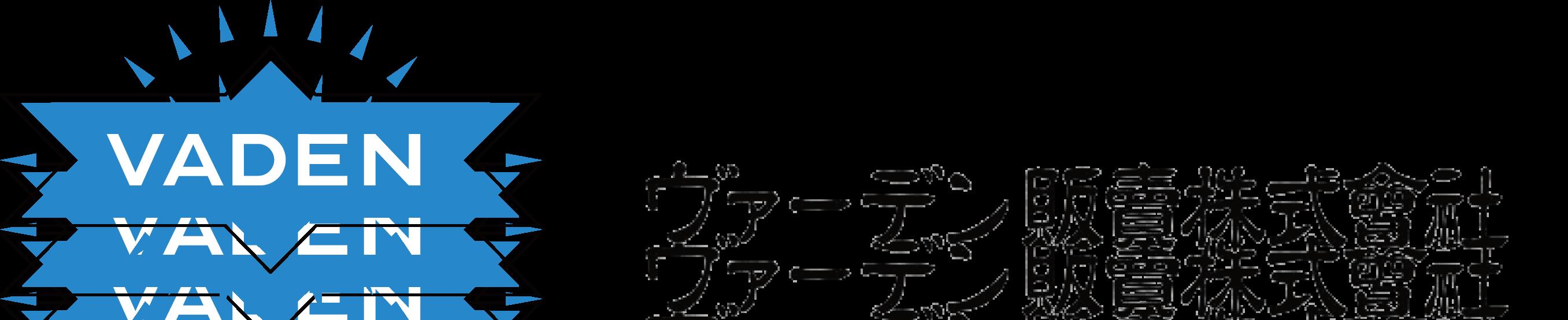 ヴァーデン販売株式会社 - 切削油・研削油/洗浄剤/潤滑油/グリス/耐熱油